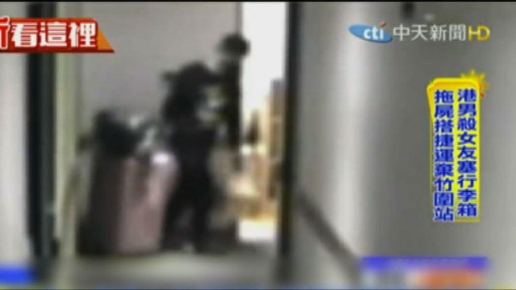 港男涉於台灣殺害女友後回港 暫以盜竊罪被捕