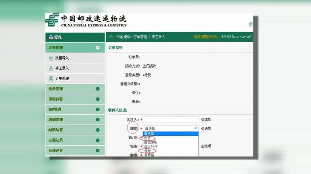 中國郵政一度將港台列作「國家」