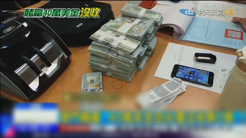 兩男子攜四十萬美元入台遭充公
