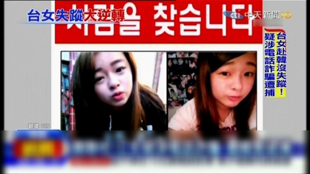 兩台灣女子涉電話詐騙在南韓被捕