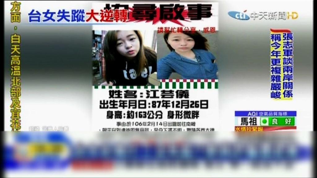 兩台少女於南韓涉電信詐騙被捕 面臨審訊