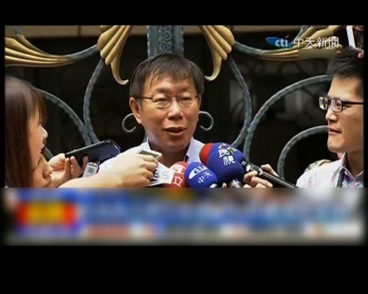 柯文哲屬意鄧家基任台北副市長