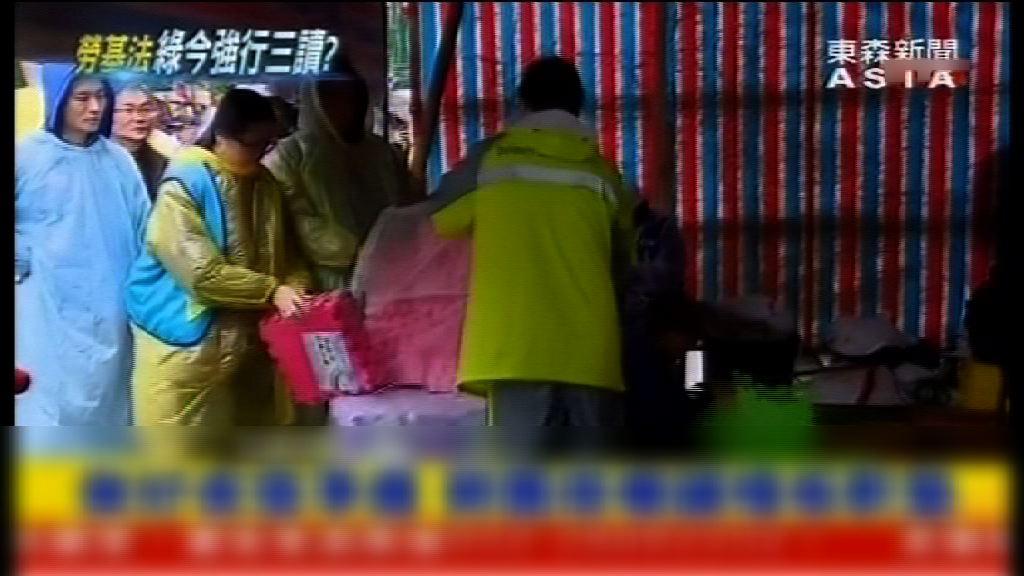 台審議勞基法 示威者擬立院外紮營