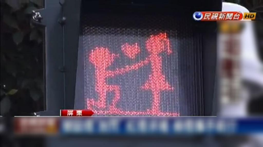 屏東「求婚版」交通燈面世