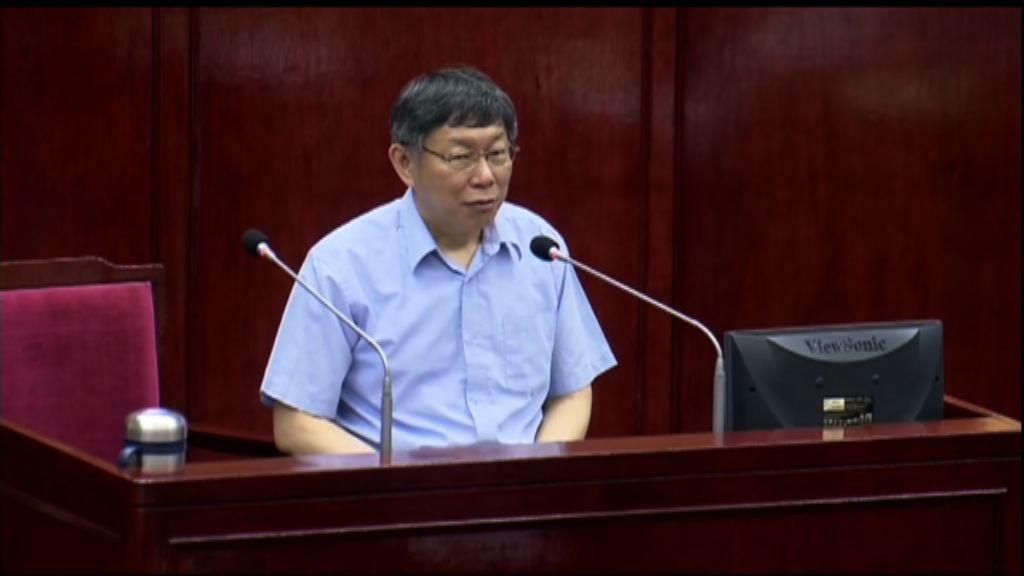 柯文哲:望透過年底選舉推倒台灣政治藍綠高牆