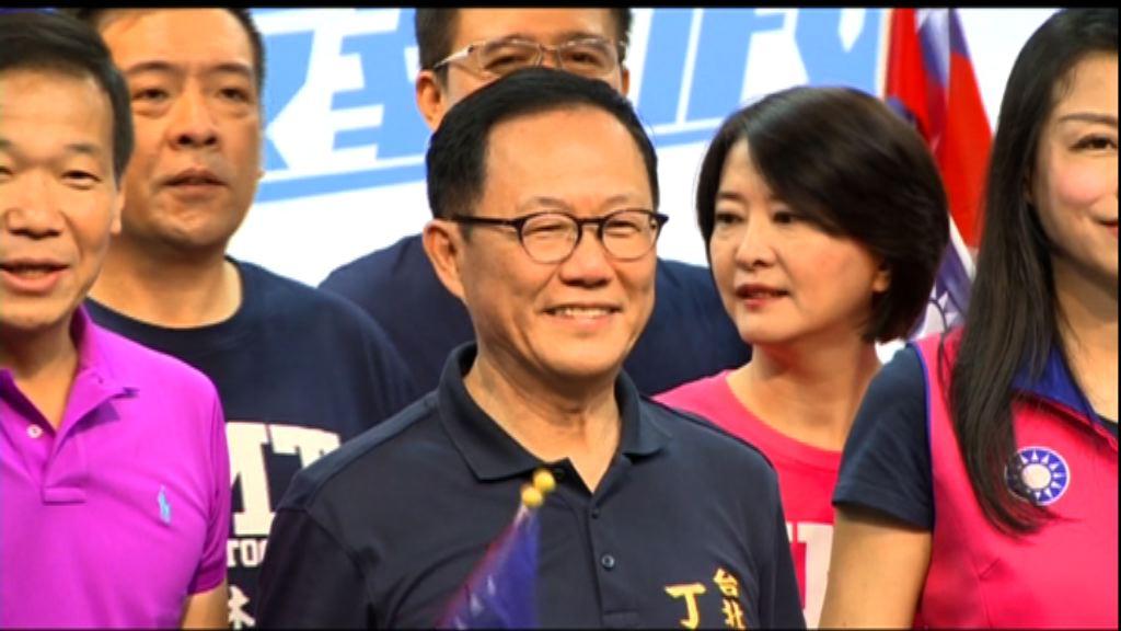 國民黨台北市長初選丁守中出線