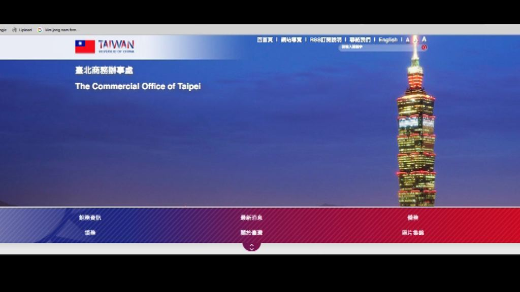 台灣駐迪拜辦事處改名