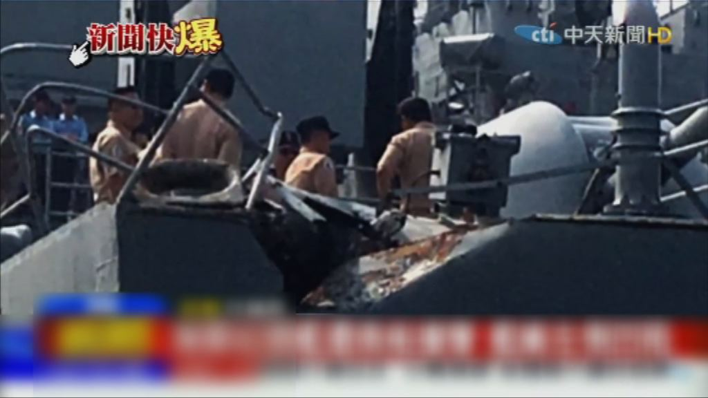 台灣兩艘軍艦分別發生碰撞事故