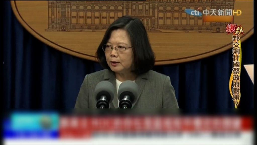 巴拿馬與台灣斷交 蔡英文斥北京打壓
