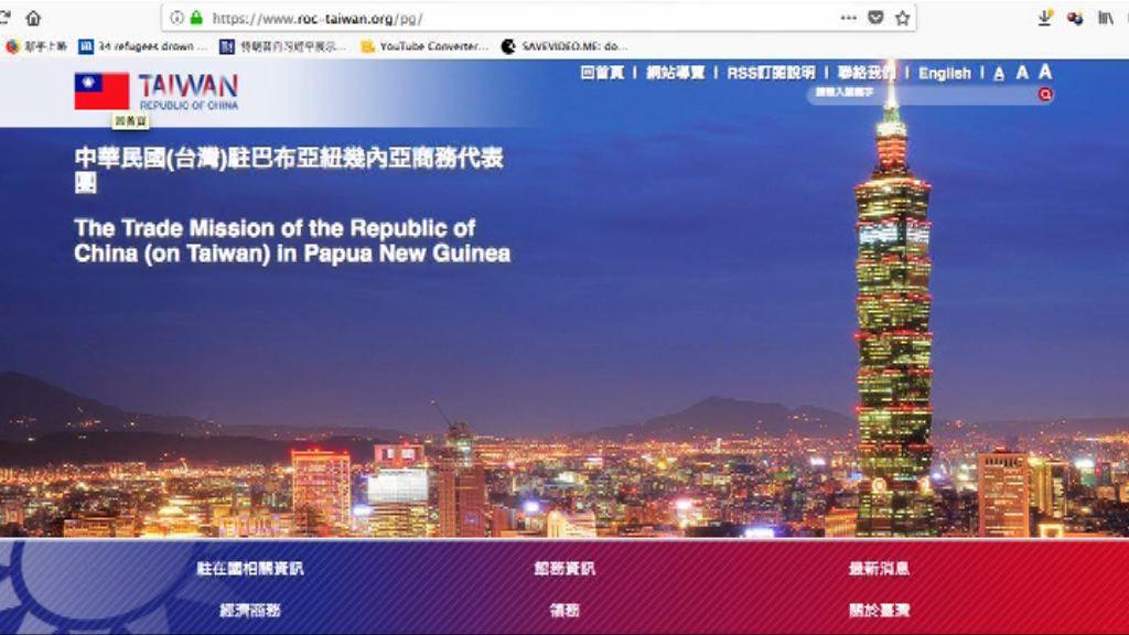 台灣駐巴布亞新畿內亞代表處被迫改名