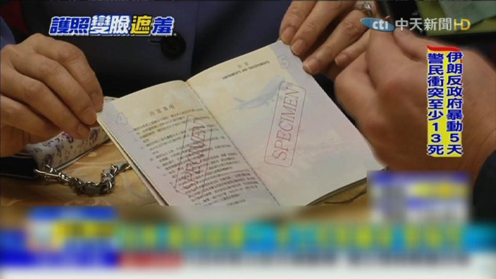 台灣以防偽貼紙處理問題護照惹批評