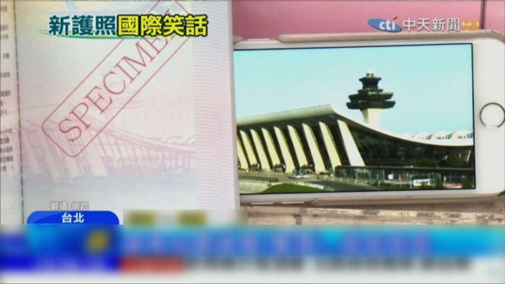 台灣的外交部就新護照照片出錯道歉