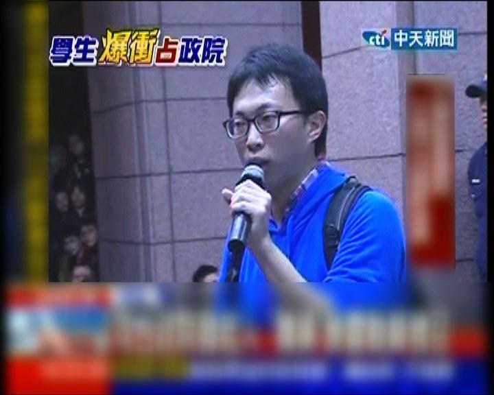 衝擊行政院學運領袖被羈押