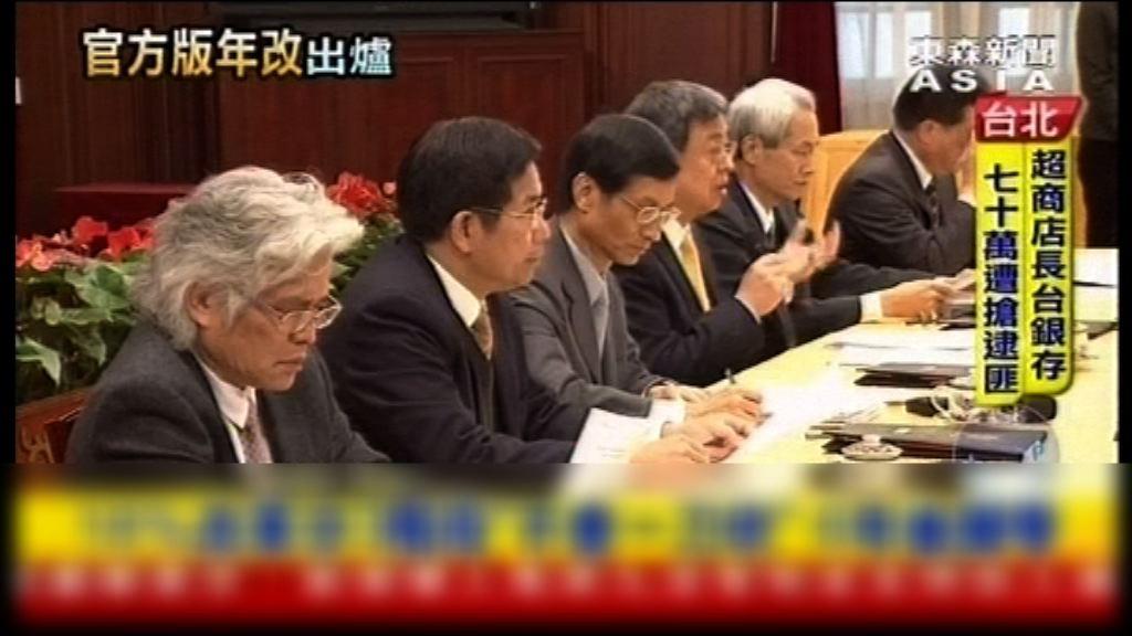 台灣公布官方年金改革方案