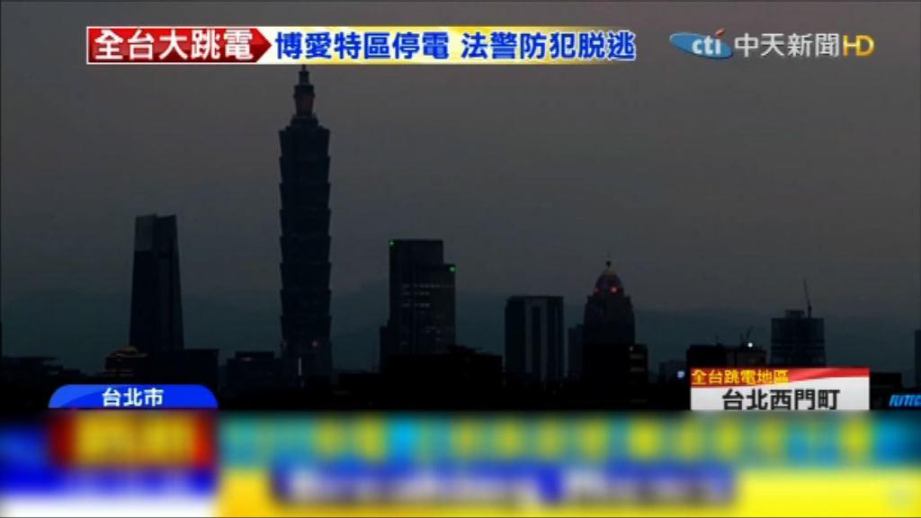 台灣停電調查報告將不提懲處名單