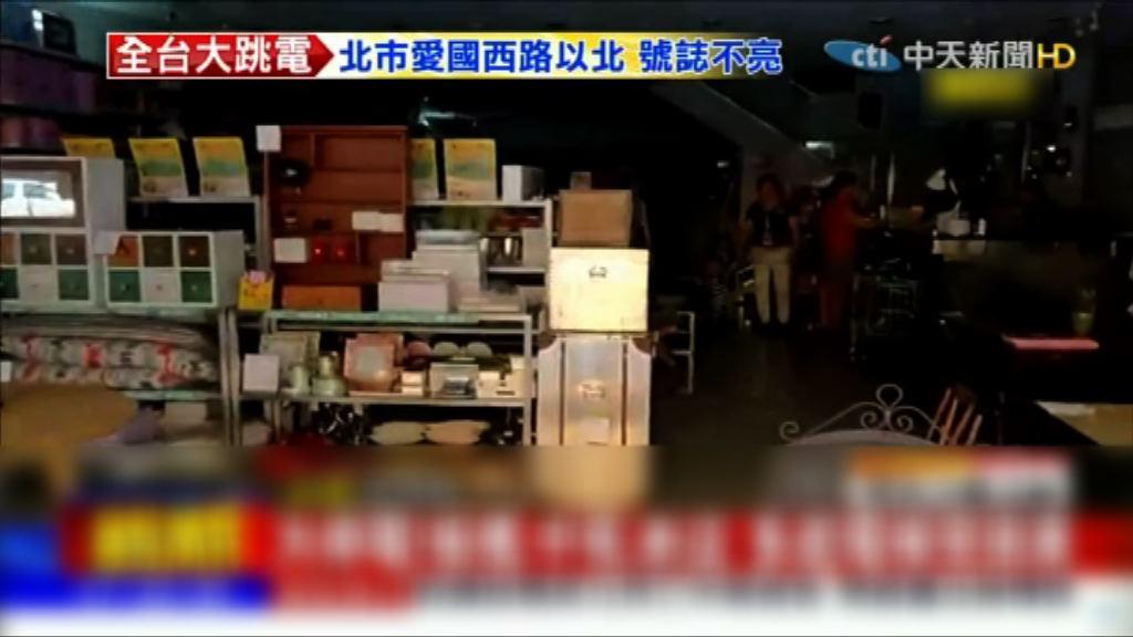 台灣多處停電多人被困升降機