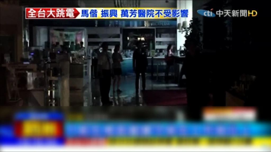 台灣17縣市停電 料688萬戶受影響