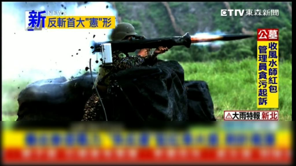 台軍反斬首部隊戰鬥力首度曝光
