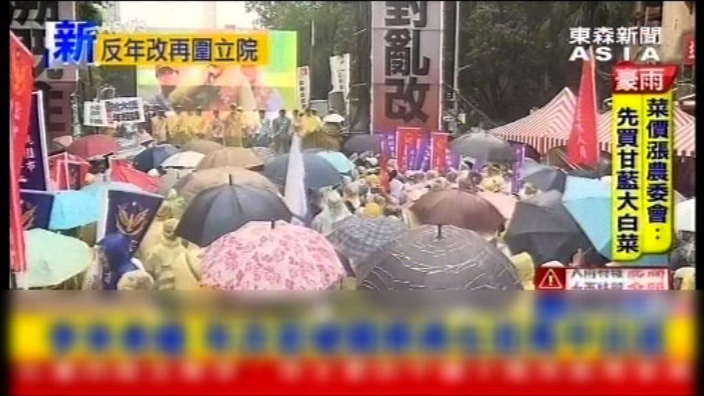 台灣反年金改革團體號召包圍立院