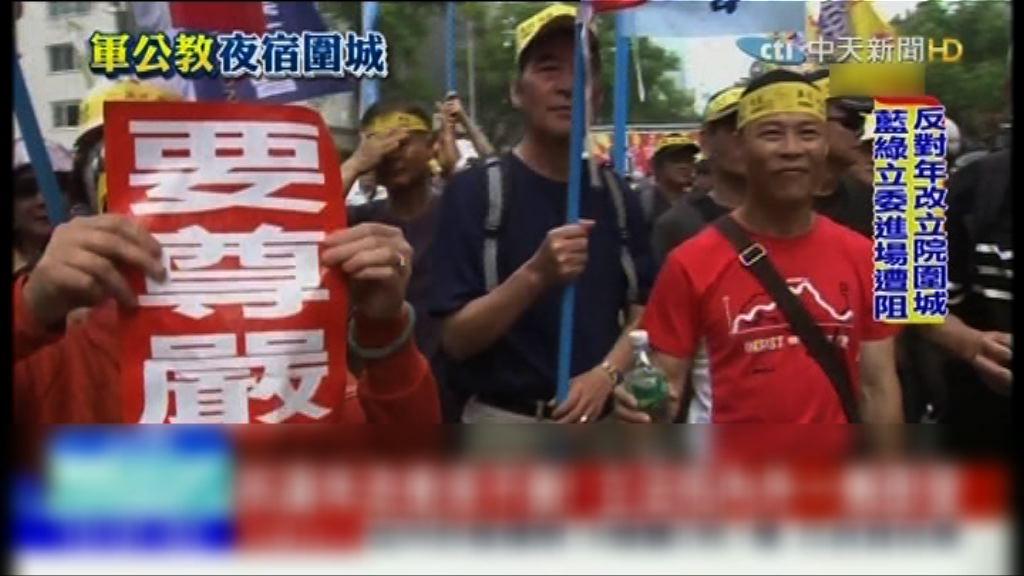 台灣示威者阻撓立委審議年金改革