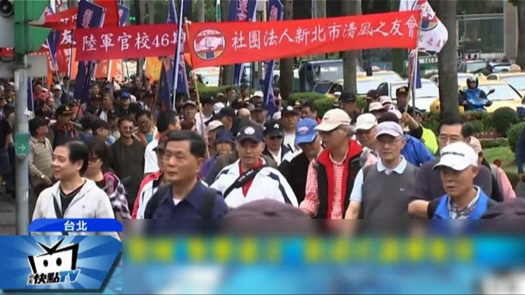 台北大批退役軍人示威抗議年金改革
