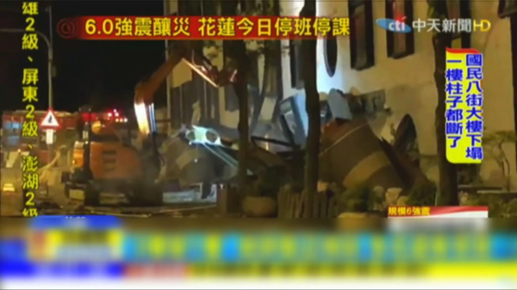 花蓮六級地震至少兩死逾二百傷