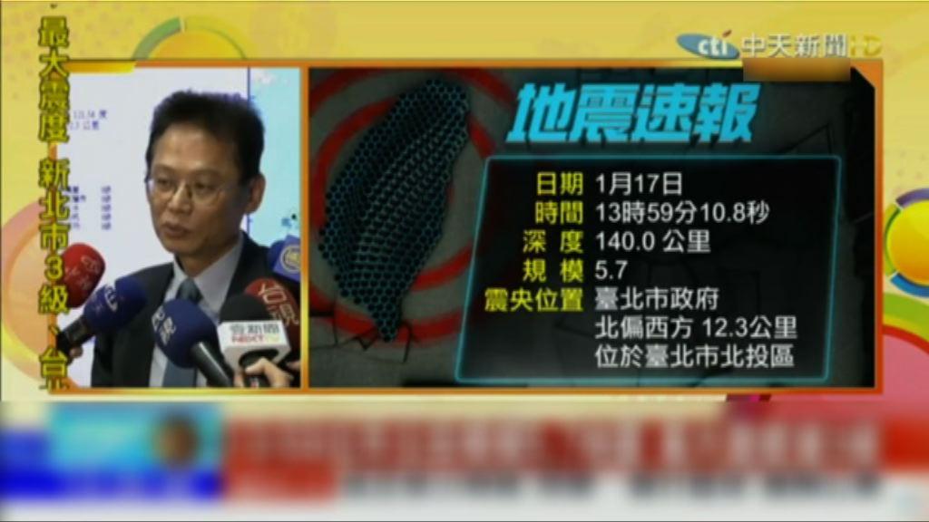 台灣北投5.7級地震 41年來規模最大