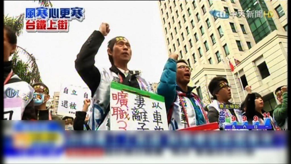 台鐵員工抗議新年放假被指曠工