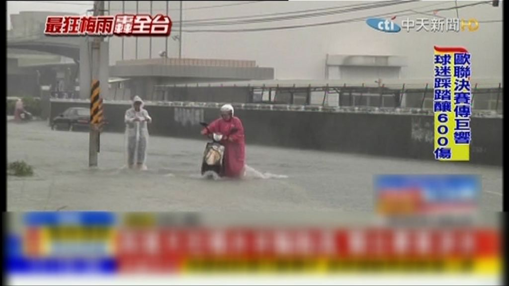 台灣暴雨持續 多個縣市受災嚴重