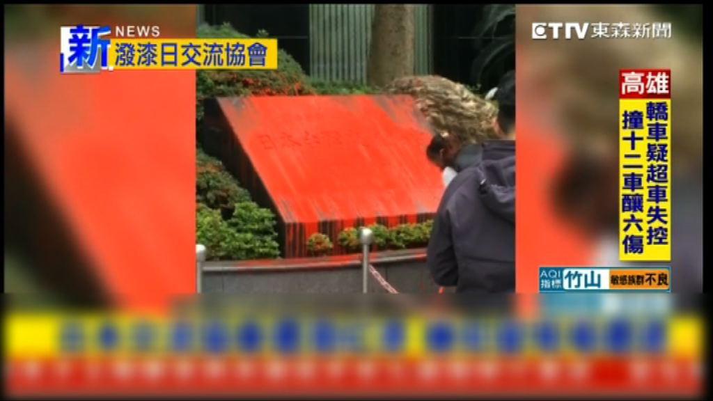 日本台灣交流協會遭潑紅色油漆