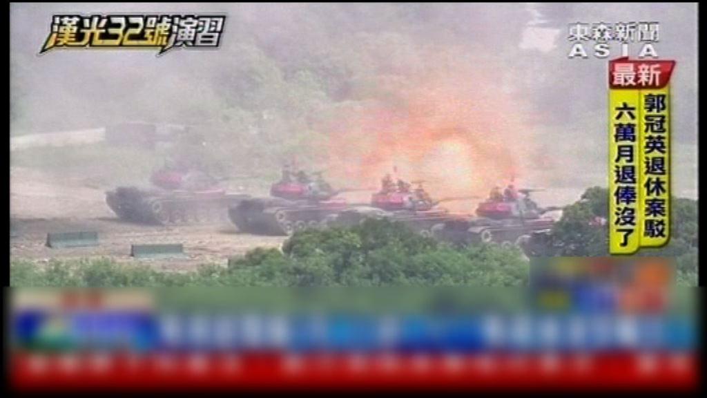 漢光演習模擬「第五縱隊」攻台
