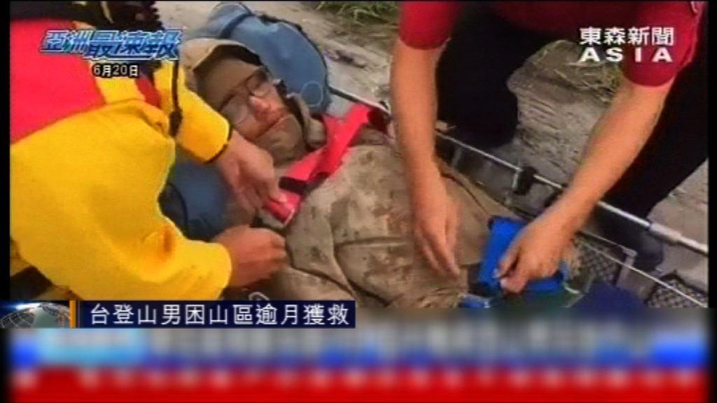 台灣登山男困山區逾月獲救
