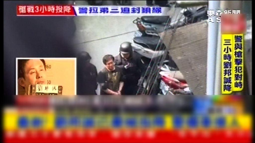 台警新北市追捕疑犯爆槍戰
