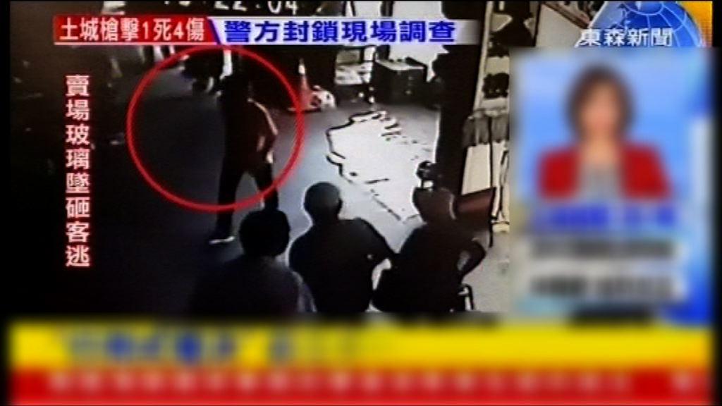 台灣新北市槍擊案一死四傷