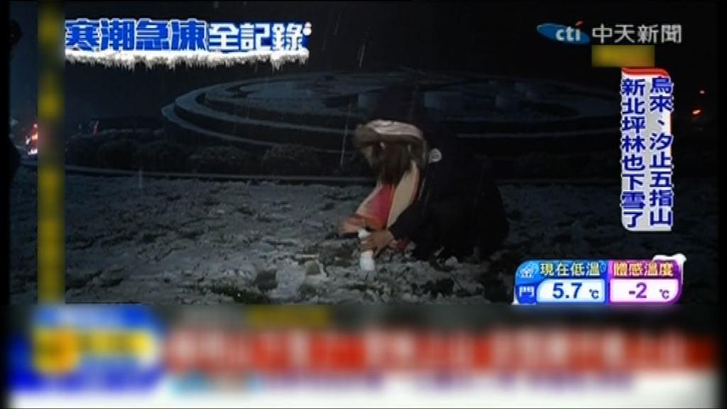 台灣寒流致氣溫下降多處下雪