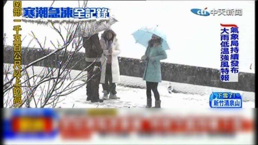 台灣周一多處停工停課