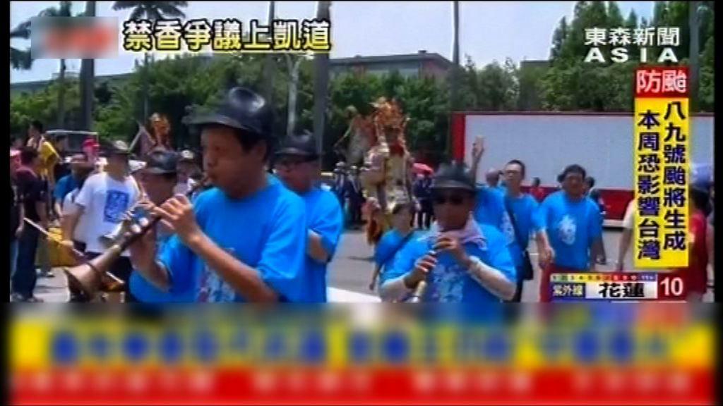台灣宮廟集會遊行捍衛宗教自由