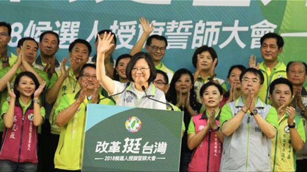 蔡英文:台灣人面對大陸壓力一步不退