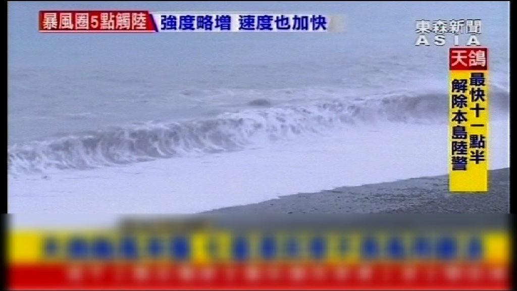天鴿加速掠過台灣料將解除陸警
