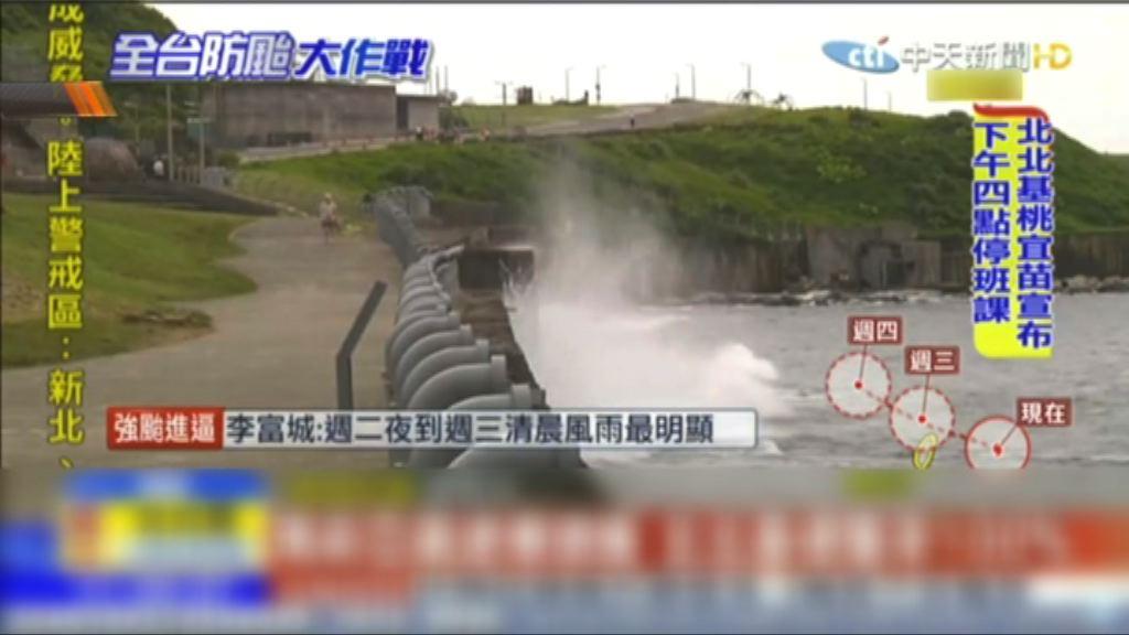 超強颱風瑪莉亞迫近台灣