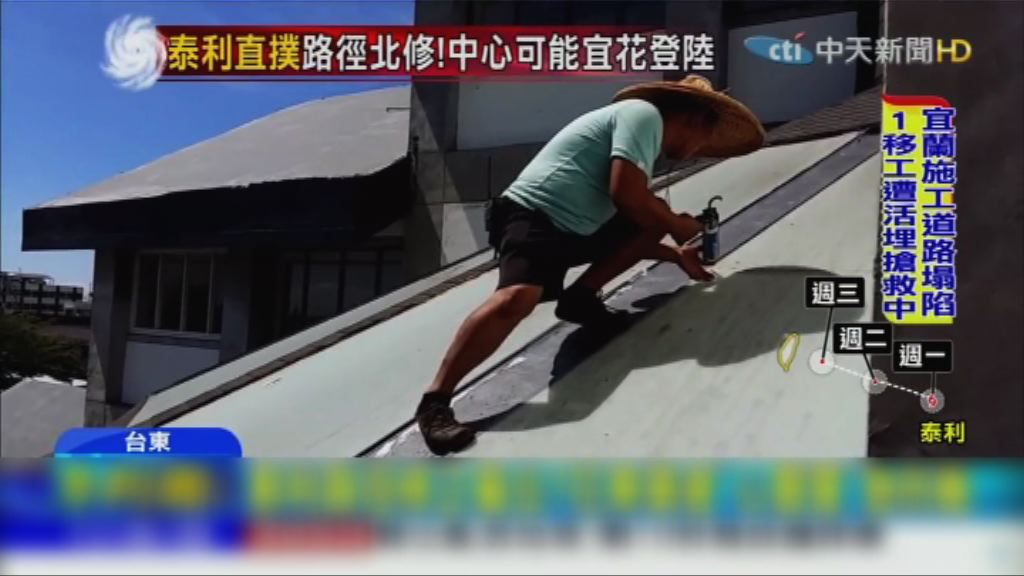 泰利迫近台灣 最快明天發颱風警報