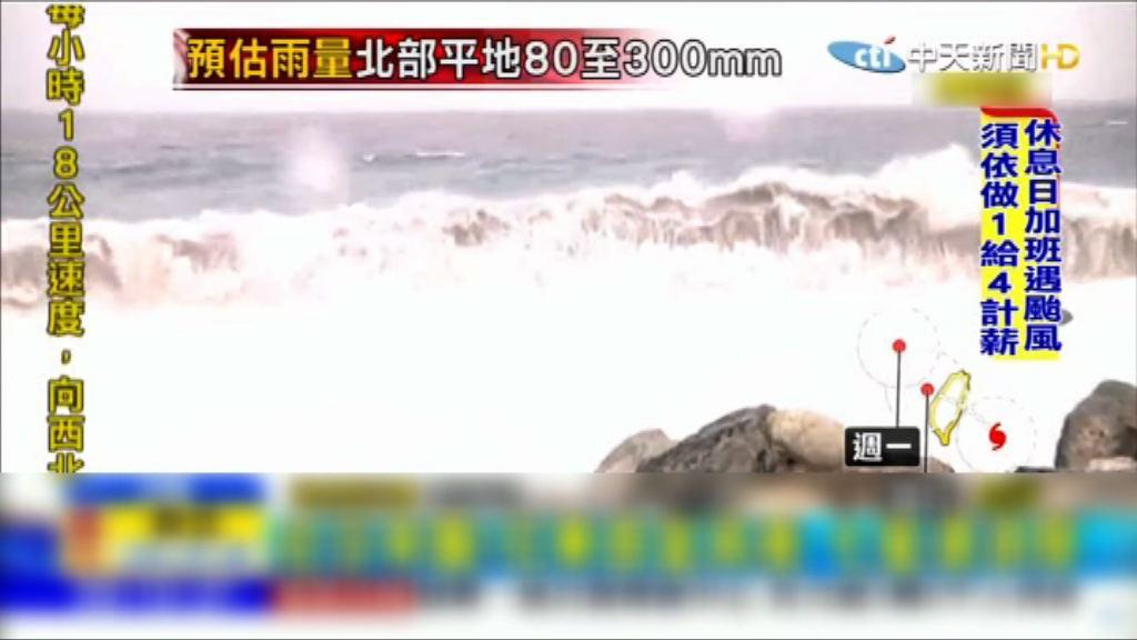 納沙登陸台灣 所有縣市周日停工停課