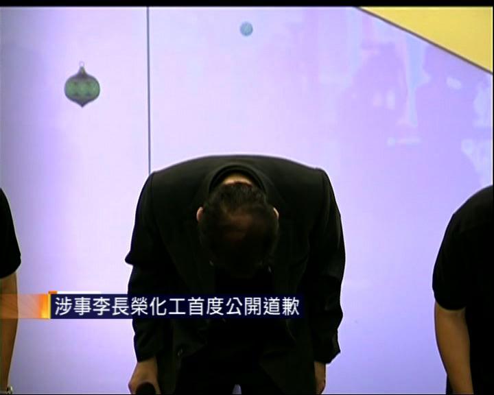 台灣氣體爆炸 涉事化工公司首度公開道歉