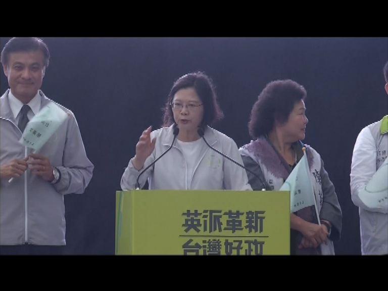 蔡英文競選總部正式成立
