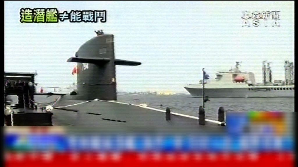 華府批准廠商向台出售潛艇技術