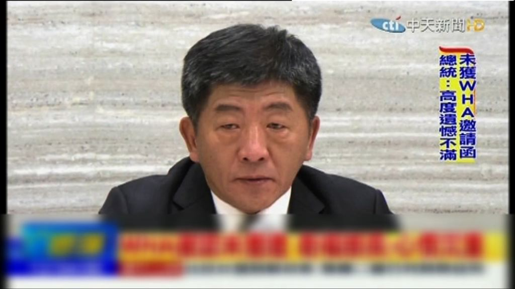 台灣不獲邀出席世衛大會 抗議中方打壓