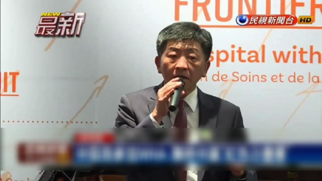 台灣指世衛不邀其參與大會是錯誤