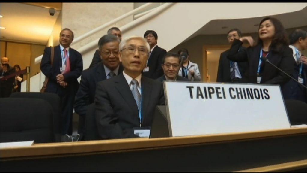 台未獲邀世界衛生大會 中方指不可能再參加