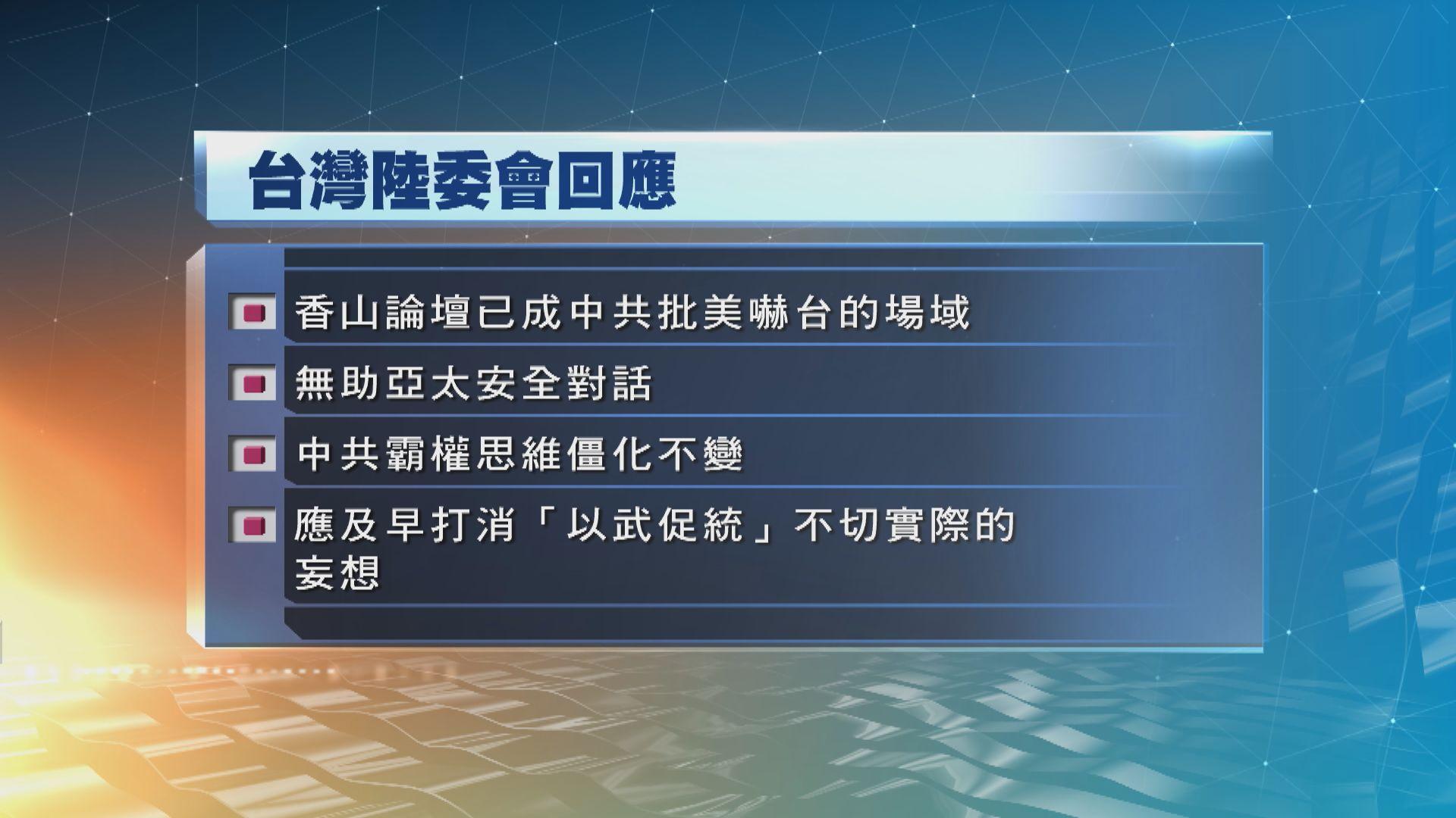 台灣陸委會發聲明批中共霸權思維僵化不變