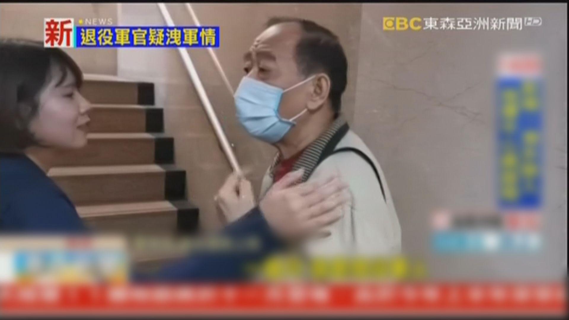 台灣三名退役軍官涉間諜案遭偵訊